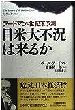 日米大不況は来るか―アードマンの世紀末予測