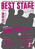 音楽と人 BEST STAGE(ベストステージ) 2016年 01 月号 [雑誌]の画像
