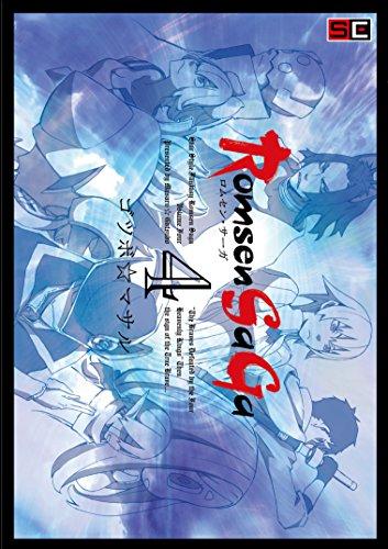 Romsen Saga(4) (ビッグガンガンコミックス)の詳細を見る