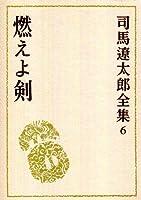 司馬遼太郎全集 (6) 燃えよ剣