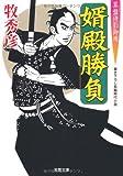 婿殿勝負 算盤侍影御用(4) (双葉文庫)