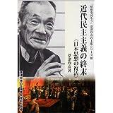 近代民主主義の終末―日本思想の復活 (「昭和を読もう」葦津珍彦の主張シリーズ (3))