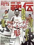 月刊 秘伝 2018年 02月号