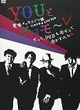 電撃チョモランマ隊25周年記念LIVE DVD「YOUとチョモ〜レ〜だって、DVDも出せって急かすから■〜」