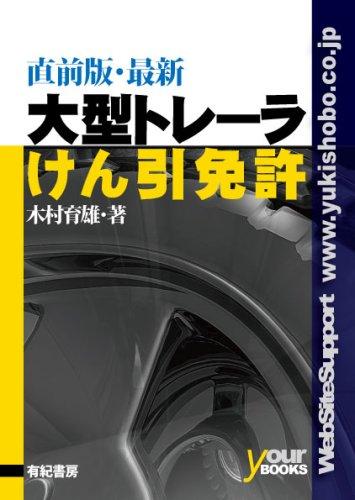 直前版 最新大型トレーラー(けん引)免許