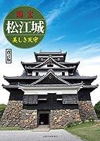 国宝 松江城 ~美しき天守~ 改訂版
