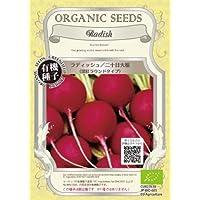 グリーンフィールド 野菜有機種子 ラディッシュ/二十日大根 <深紅ラウンドタイプ> [小袋] A023