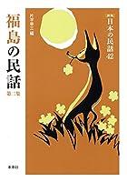 福島の民話 第2集 (日本の民話 新版 42)