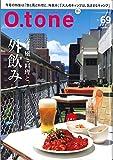 O.tone[オトン]Vol.69(空と風と料理と。外飲み)