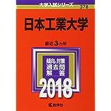 日本工業大学 (2018年版大学入試シリーズ)