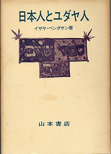 日本人とユダヤ人の詳細を見る