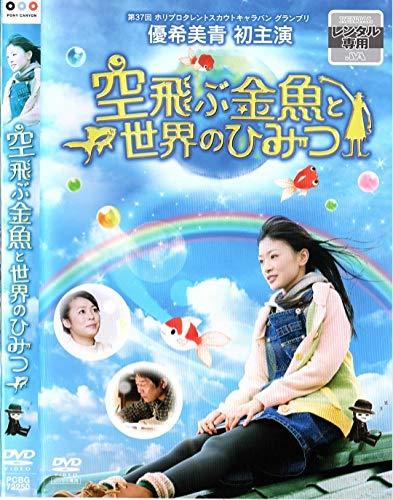 空飛ぶ金魚と世界のひみつ [DVD]