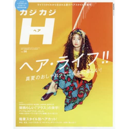 カジカジH vol.56 (CARTOPMOOK)
