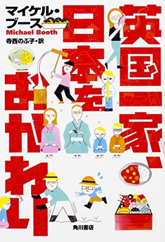 英国一家、日本をおかわりの詳細を見る
