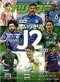 サッカーマガジン2021年6月号 (思いっきり!J2)