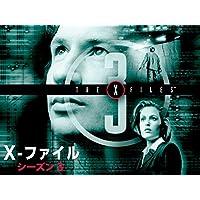 X-ファイル シーズン 3 (吹替版)