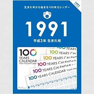 生まれ年から始まる100年カレンダーシリーズ 1991年生まれ用(平成3年生まれ用)