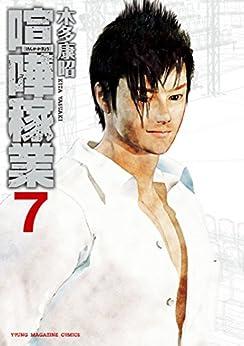 [木多康昭]の喧嘩稼業(7) (ヤングマガジンコミックス)