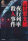 夜行列車(ミッドナイト・トレイン)殺人事件 (光文社文庫)