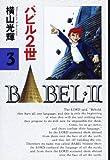 バビル2世 (3)