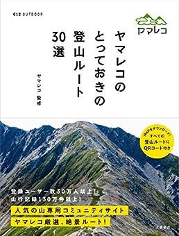 ヤマレコのとっておきの登山ルート30選 (012OUTDOOR)