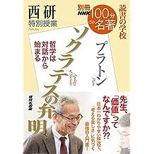 別冊NHK100分de名著 読書の学校 西研 特別授業『ソクラテスの弁明』