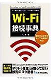 Wi-Fi接続事典