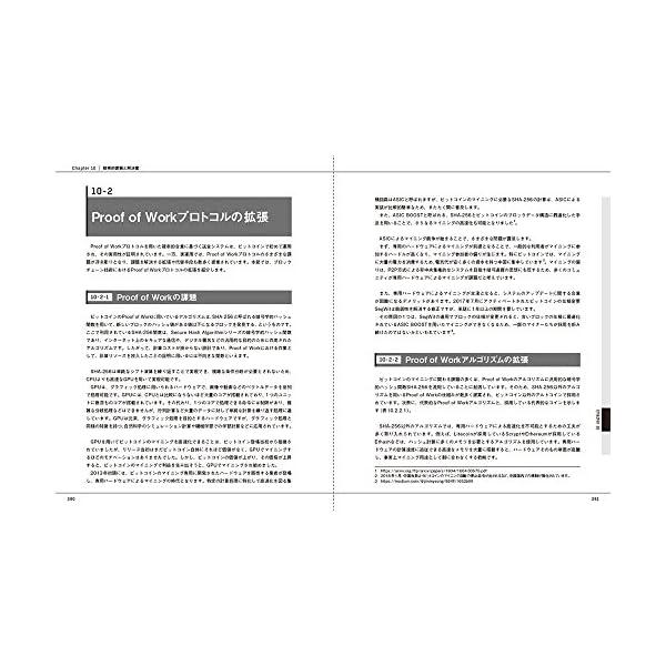 ブロックチェーンアプリケーション開発の教科書の紹介画像19