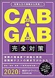 CAB・GAB完全対策 2020年度 (就活ネットワークの就職試験完全対策4)
