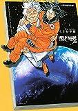 ヘルプマン!(25) (イブニングコミックス)