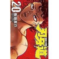刃牙道 20 (少年チャンピオン・コミックス)