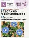 看護 2015年 07 月号 [雑誌]