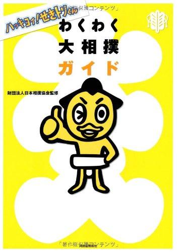 ハッキヨイ! せきトリくん わくわく大相撲ガイドの詳細を見る