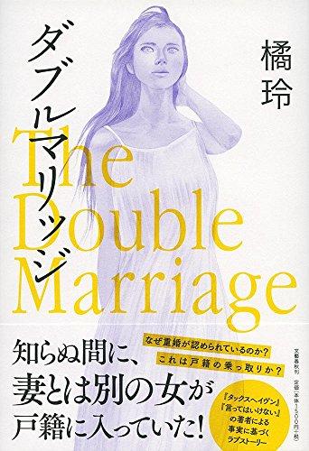 ダブルマリッジ The Double Marriageの詳細を見る