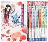 女王の花 コミック 1-7巻セット (フラワーコミックス)