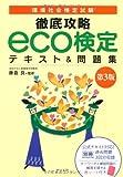 徹底攻略eco検定テキスト&問題集 第3版 -