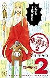 東遊記 2 (プリンセス・コミックス)