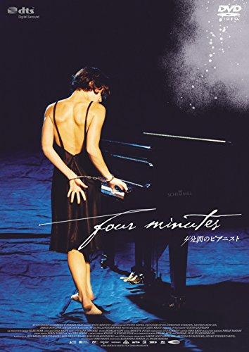 4分間のピアニスト [DVD]の詳細を見る