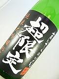 まんさくの花 瓶燗一度火入れ低温囲い純米大吟醸原酒 超限定 黒ラベル 1800ml