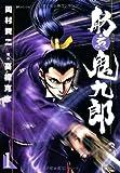 舫鬼九郎 1 (SPコミックス)