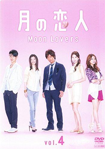 月の恋人 Moon Lovers 4(第6話~第7話) [レンタル落ち]