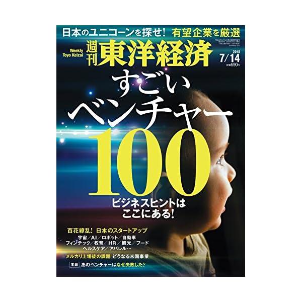 週刊東洋経済 2018年7月14日号 [雑誌](...の商品画像