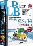 LB パーティション ワークス 14