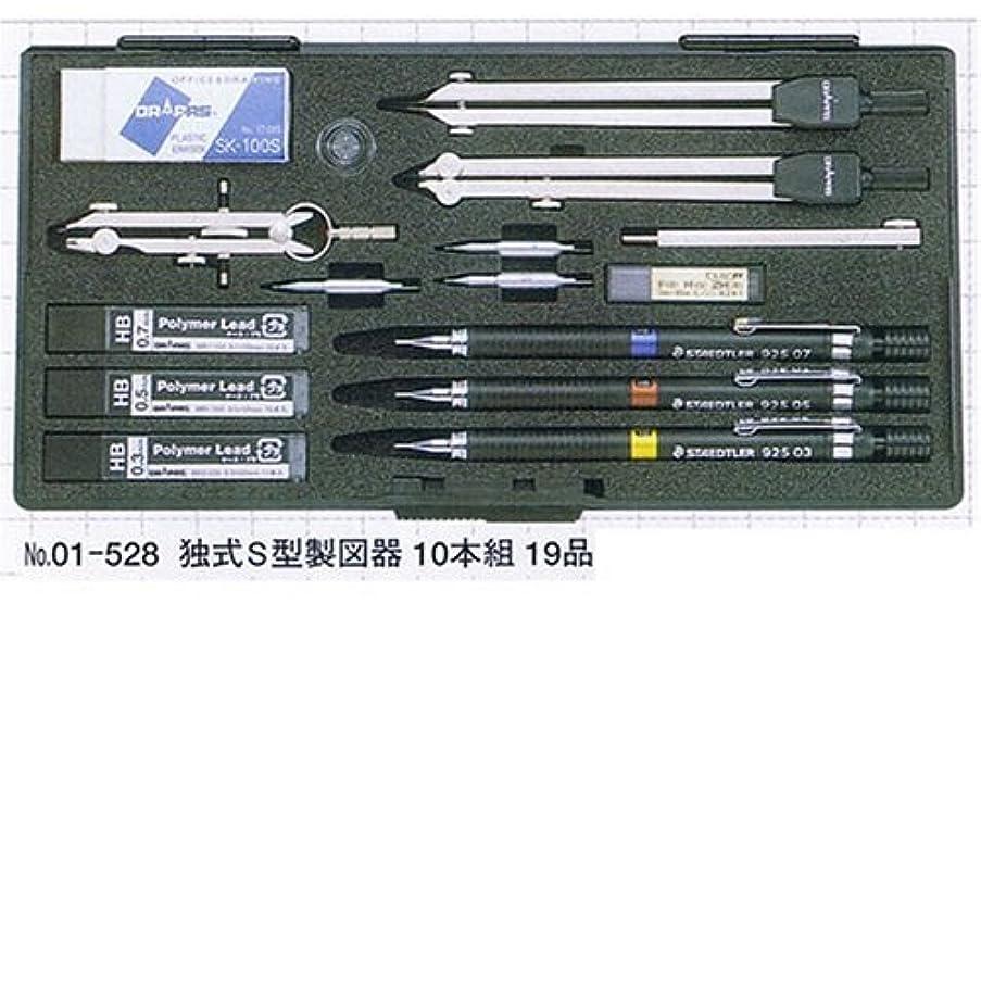 マグ支出敷居ドラパス 独式S型製図器セット 10本組19品 01528