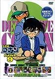 名探偵コナンPART9 Vol.2 [DVD]