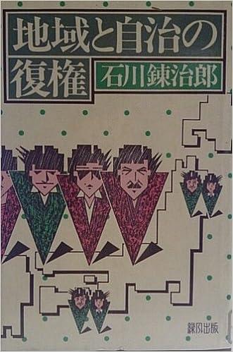 地域と自治の復権 (1983年)   石...