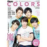 ザテレビジョンCOLORS  Vol.46 SUMMER