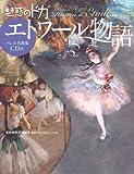 魅惑のドガ エトワール物語  バレエ名曲集CD付