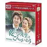 乾パン先生とこんぺいとう DVD-BOX2<シンプルBOXシリーズ>