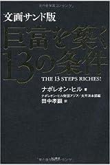 巨富を築く13の条件 文画サンド版 単行本